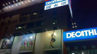 上海迪卡侬运动超市-龙阳路店