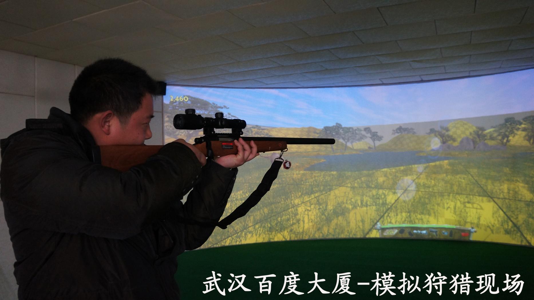 湖北武汉百度大厦VIP接待-模拟狩猎现场2